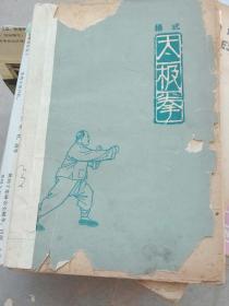 杨氏太极拳 1963年一版一印