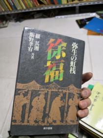 徐福  日文      店A5