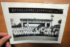 1976年复旦大学政治经济学系工农兵学员毕业留念