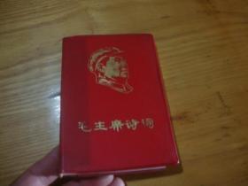 毛主席诗词,皮装本,背面印林副主席讲话摘录,近全品