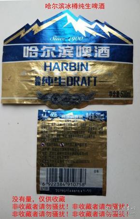 哈尔滨冰樽纯生啤酒商标