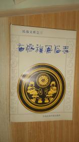 布依族风俗志 (民俗文库之三)