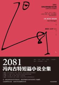2081:冯内古特短篇小说全集:全2册