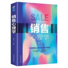 销售心理学(人生金书·裸背)