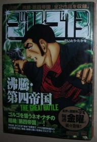 日文原版漫画书 ゴルゴ13 The great battl (My First Big) 2007/5 さいとうたかを ムック 沸腾 第四帝国