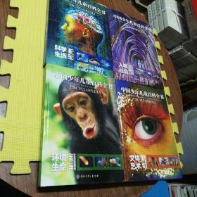 中国少年儿童百科全书【全4册】彩图版 16开 2014版