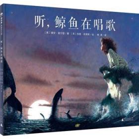 听,鲸鱼在唱歌 正版 作者:〔美〕黛安谢尔登/著 〔英〕加里斯布莱斯/  9787559808097