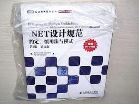 .NET设计规范:约定、惯用法与模式