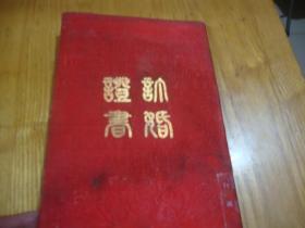 绢本, 民国订婚证书 图案漂亮