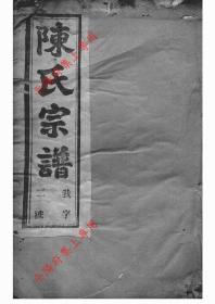 江苏宜兴 陈氏宗谱 家谱 族谱 家乘(复印本)