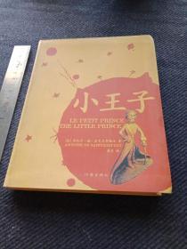 黄荭译《小王子》一册,C4