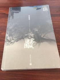 迷雾围城(全两册)