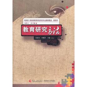 正版  教育研究方法 李姗泽  主编;朱德全  9787562154488