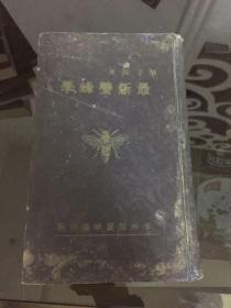 最新养蜂学 1937年精装版