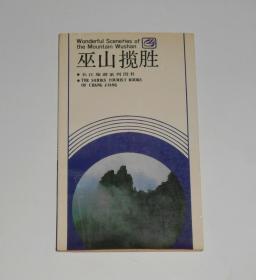 巫山揽胜  1988年1版1印