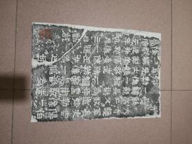 清或民国旧拓   龙门二十品之 《云阳伯郑长猷为亡父母等造像题记》