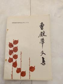 作者签赠拎印本《曹殿举文集》(吉林省图书馆学会丛书之二十九,1995年1版1印