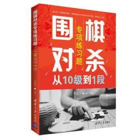 围棋对杀专项练习题(从10级到1段) 宋建文 9787302485605