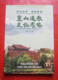 炅山道教文化考略