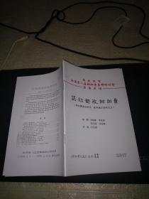 集邮文献:认知邮政附加费(附加费首征三十年欧阳璇江西附文汇).