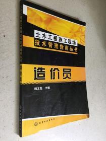 土木工程施工现场技术管理指南丛书:造价员