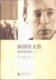 纳博科夫传(上下册)