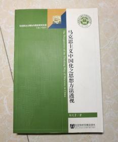 马克思主义中国化之思想方法透视