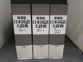 精选版 日本国语大辞典 全3卷 小学馆  2006年  品好 包邮