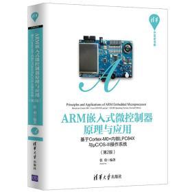 ARM嵌入式微控制器原理与应用——基于Cortex-M0+内核LPC84X与μC/OS-III操作系统