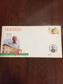 天津铁路一中建校八十周年纪念封