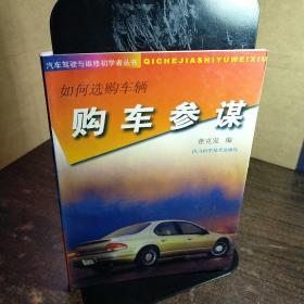汽车驾驶与维修初学者丛书;购车参谋:如何选购车辆