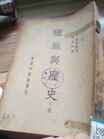 种族与历史(下册)民国29年初版