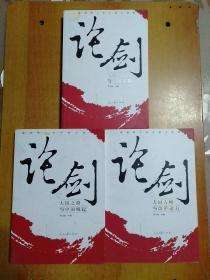 论剑·新视野下的中国大战略:大国之路与中国崛起、大国方略与改革动力、大国时代与幸福工程 全3册合售