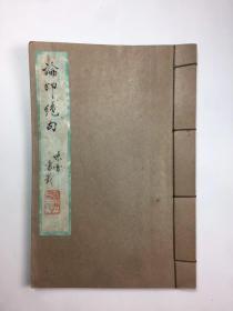 ◆◆林乾良旧藏----福州二印人林澍墨书 吴味雪墨书题签 论印绝句,林乾良校对。