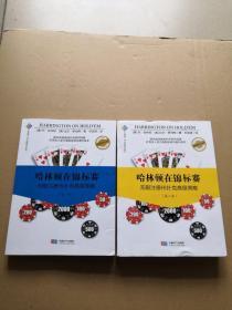 哈林顿在锦标赛:无限注德州扑克高级策略(第一、二卷)两册合售