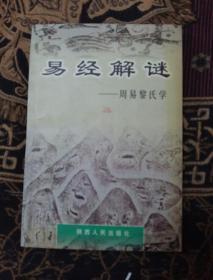 易经解谜(周易黎氏学)