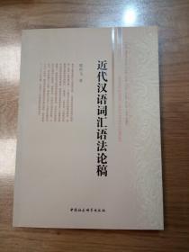 近代汉语词汇语法论稿