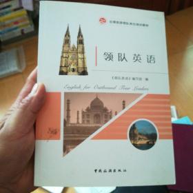 出境旅游领队岗位培训教材:领队英语