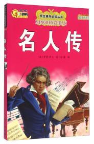 名人传(彩绘注音版)/学生课外必读丛书