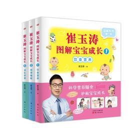 崔玉涛图解宝宝成长1-3(套装3册)
