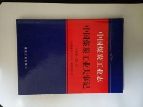 中国煤炭工业大事记1949-2010