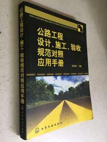 公路工程设计、施工、验收规范对照应用手册