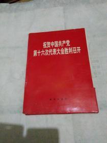 祝贺中国共产党第十六次代表大会胜利召开(现有:6.9-24,32.37-60)51张合售