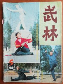 武林1984.5 六合拳初探  跌扑拳【上】   连环扣 【上】 骨折三方简介