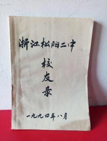 浙江松阳二中校友录