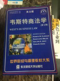 韦斯特商法学:英文版 第七版