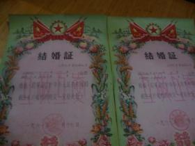 61年结婚证书,一对