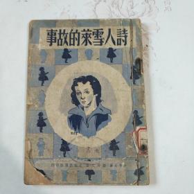 诗人雪莱的故事  民国三十六年
