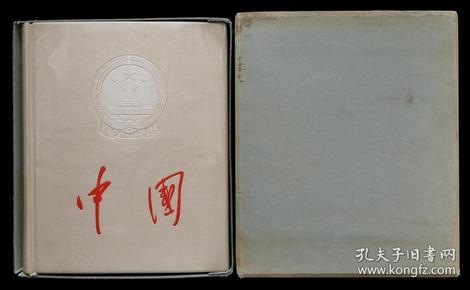 1959年中国画册丝绸面(原装盒98品)
