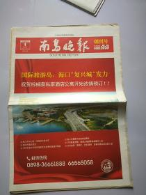 南岛晚报2010年1月1日创刊号1份40版全